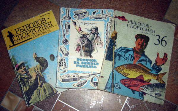 книга новичку рыболову