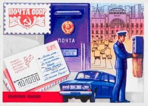 Городская почта