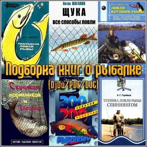 Рыбацкая литература