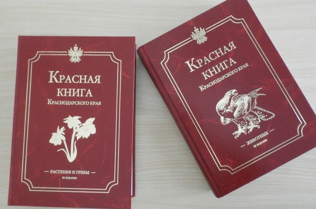 Красная книга Кубани
