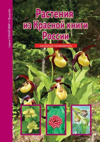 Краснокнижные растения