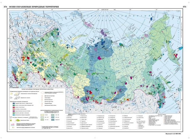 Заповедники России в лесной зоне